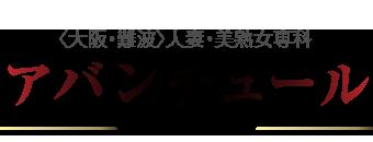大阪難波(ミナミ)人妻風俗ファッションヘルス【ア …